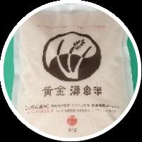大野式農法源泉米
