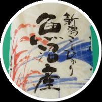 飯塚さんの魚沼産コシヒカリ (特別栽培米)