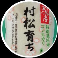村松産コシヒカリ 「村松育ち」