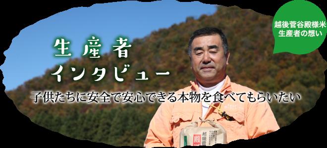 生産者インタビュー(越後菅谷殿様米生産者の想い)